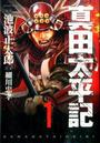 真田太平記(ASAHIコミックス)