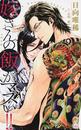 嫁さんの飯がマズい!! (CROSS NOVELS)(Cross novels)