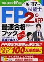 FP技能士2級・AFP最速合格ブック