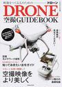 映像をつくる人のためのDRONE空撮GUIDEBOOK