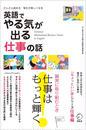 書籍と電子書籍のハイブリッド書店【honto】で買える「[音声DL付]英語でやる気が出る仕事の話」の画像です。価格は1,155円になります。