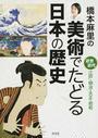 橋本麻里の美術でたどる日本の歴史