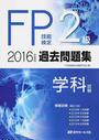 FP技能検定2級過去問題集〈学科試験〉