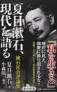夏目漱石、現代を語る