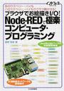 ブラウザでお絵描きI/O!Node‐REDで極楽コンピュータ・プログラミング