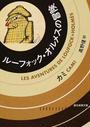 ルーフォック・オルメスの冒険 (創元推理文庫)(創元推理文庫)