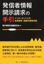 書籍と電子書籍のハイブリッド書店【honto】で買える「発信者情報開示請求の手引」の画像です。価格は2,420円になります。