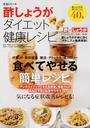 酢しょうがダイエット健康レシピ