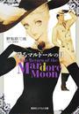 還るマルドールの月 The Return of the Mardore Moon(コバルト文庫)
