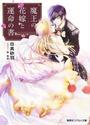 魔王の花嫁と運命の書 男装王女と誓いのくちづけ(コバルト文庫)