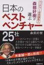 森部好樹が選ぶ日本のベストベンチャー25社