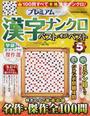 プレミアム漢字ナンクロベスト・オブ・ベスト