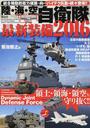 陸・海・空自衛隊最新装備