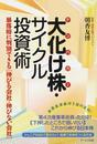 大化け株・サイクル投資術