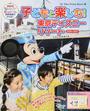 子どもと楽しむ!東京ディズニーリゾート