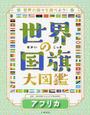世界の国旗大図鑑