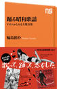踊る昭和歌謡 リズムからみる大衆音楽