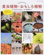 食虫植物・おもしろ植物