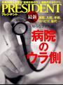 PRESIDENT (プレジデント) 2016年 5/16号 [雑誌]