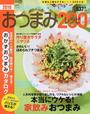 おつまみレシピ200
