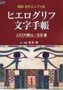 ヒエログリフ文字手帳