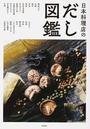日本料理店のだし図鑑
