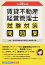 賃貸不動産経営管理士試験対策問題集