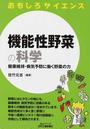 機能性野菜の科学