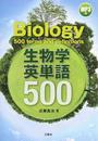 生物学英単語500