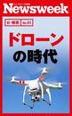 【期間限定価格】ドローンの時代(ニューズウィーク日本版e-新書No.41)