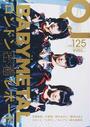 クイック・ジャパン vol.125 特集BABYMETALロンドン密着レポート