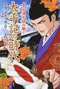 倉山満が読み解く太平記の時代