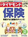 週刊ダイヤモンド 2016年4月23日号 [雑誌]