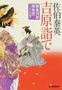 吉原詣で (ハルキ文庫 時代小説文庫 鎌倉河岸捕物控)(ハルキ文庫)