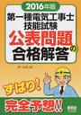 第一種電気工事士技能試験公表問題の合格解答