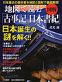 地図で読む「古事記」「日本書紀」