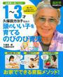 脳科学おばあちゃん久保田カヨ子先生の1~3才頭のいい子を育てるのびのび育児