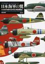 日本海軍の翼