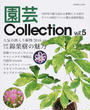 園芸Collection
