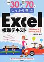 例題30+演習問題70でしっかり学ぶExcel標準テキスト