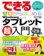 できるゼロからはじめるWindowsタブレット超入門 ウィンドウズ 10対応