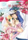 【期間限定価格】砂上の恋(ハーレクインコミックス)