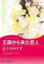 【期間限定価格】王国から来た恋人(ハーレクインコミックス)