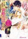 騎士団長と『仮』新婚生活!?【SS付】【イラスト付】(ロイヤルキス文庫)