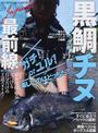 黒鯛×チヌJapan最前線