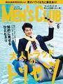 メンズクラブ 2016年6月号
