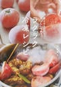 ラクラク冷凍レシピ