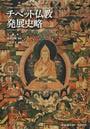 チベット仏教発展史略