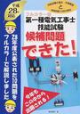 第一種電気工事士技能試験候補問題できた!