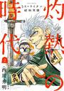 3月のライオン昭和異聞 灼熱の時代(2)